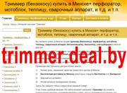 Триммер (бензокосу) купить в Минске+ перфоратор,  мотоблок,  теплицу